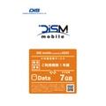 LTE SIM 型番:PKG/D7G/1Y/CON