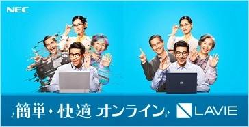 コンピュータ nec パーソナル